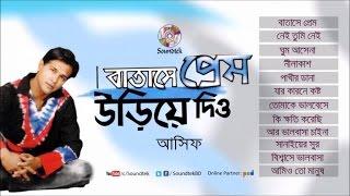 Asif - Batashe Prem Uriye Diyo