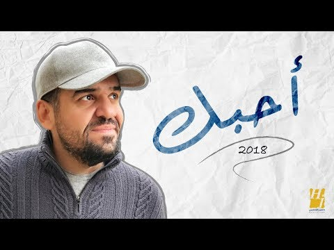 حسين الجسمي أحبّك حصرياً 2018