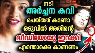 നടി അർച്ചന കവി ചെയ്തു കണ്ടോ  | Actress Archana Kavi