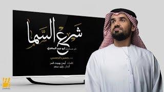 حسين الجسمي - شرع السما (حصرياً)   2018