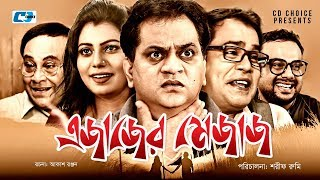 Ezazer Mejaj | এজাজের মেজাজ | Bangla New Natok 2018 | Mir Sabbir | Tanzika Amin | Tarik Shopon