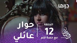 مسلسل مع حصة قلم - حلقة 12 - عندما تكون شخصًا مكشوفًا تجلس أمام ابنتك هكذا #رمضان_يجمعنا