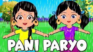 Pani Paryo पानी पर्यो | It