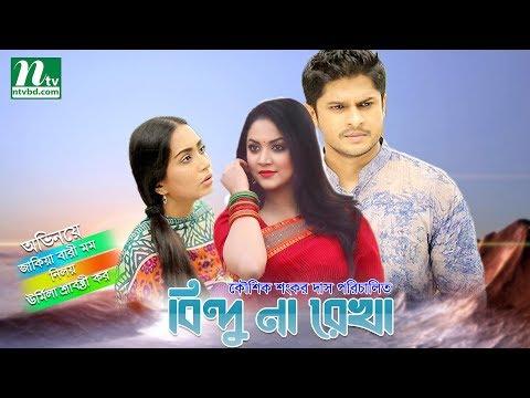 Bangla New Natok 2017   Bindu Na Rekha by Mamo, Niloy, Urmila