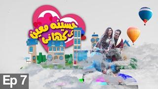 Haseena Moin Ki Kahani - Episode 7 | Aplus - Best Pakistani Dramas
