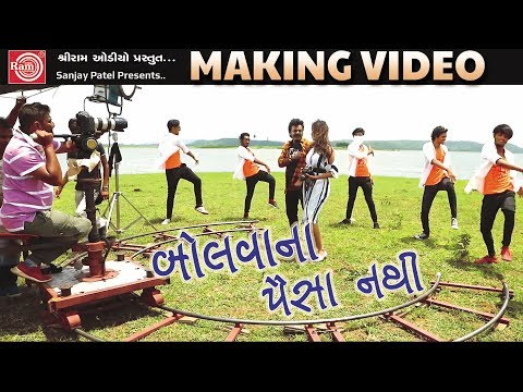 Xxx Mp4 Bolvana Paisa Nathi Making Video Rakesh Barot Super Hit Song 2018 3gp Sex