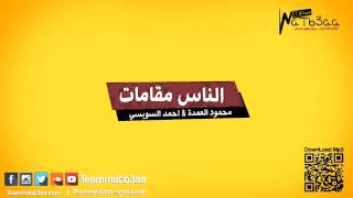 مهرجان الناس مقامات | احمد السويسى و محمود العمدة | تيم مطبعه 2015