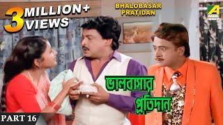 Bhalobasar Pratidan | Bengali Movie – 16/17 | Rachana Banerjee