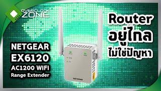 รีวิว NETGEAR EX6120 AC1200 WiFi Range Extender : Router อยู่ไกล ไม่ใช่ปัญหา
