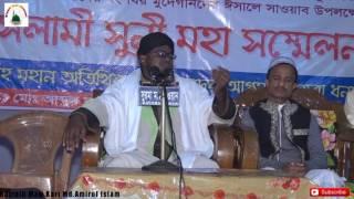 Sylheti Bangla Waz - Muwlana Kari Md Amirul Islam 2017(In Singer Kach Maz Gow) NEW
