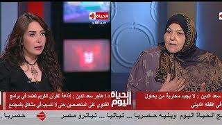 الحياة اليوم - الإعلامية لبني عسل فى حوار خاص مع الدكتورة هاجر سعد الدين .. رئيس إذاعة القرأن الكريم