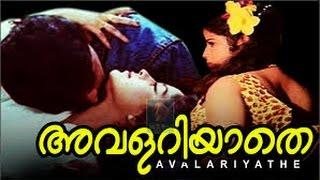 Avalariyathe | Full Malayalam Movie | Prathapa Chandran |  Sathar