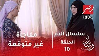 سلسال الدم - مفاجأة غير متوقعة.. نصرة تزور زينب في منزلها فهل ستعترف على فراج؟