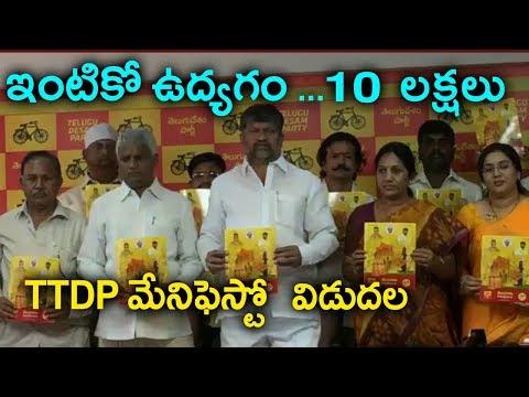 Xxx Mp4 L Ramana And Ravula Chandrasekar Reddy Releases T TDP Election Manifesto TFC NEWS 3gp Sex