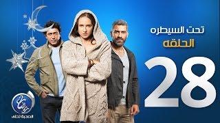 مسلسل تحت السيطرة - الحلقة الثامنة والعشرون   Episode 28 - Ta7t El Saytara