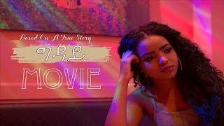 Eritrean New Short Movie 2018 - ግዳይ | Gday - RGBIT tv