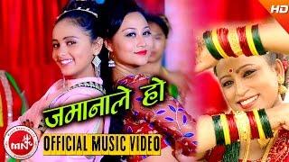 New Nepali Teej Song 2073/2016 | JAMANALE HO - Sabina Shrestha | Ft.Ashishma & Karishma | RS Digital