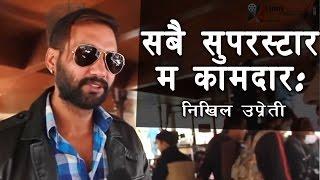 क्या बात ! अरू सबै सुपरस्टार म कामदार || Nikhil Uprety || Rudra || FilmyKhabar.com