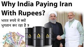 Why is India Paying Iran With Rupees? भारत रुपये में क्यों भुगतान कर रहा है ? Current Affairs 2018