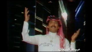 الفنان عبد الله السدحان .. يغني  وداعيه