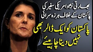 Nikki Haley Special Message to Pakistan  Shouldn