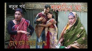 শাশুড়িও মা I Shashurio Ma I Panku Vadaima I Bangla Heart Touching I Short Film 2017