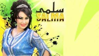 SALMA ( ALBUM COMPLET ) - farha bekatni - الفرحة بكتني - maroc - المغرب