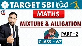 SBI Clerk Prelims 2018 | Mixture & Alligation | Part 2 |  Maths | Live at 10 am | Class - 67