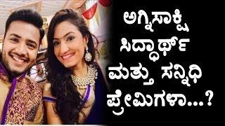 Agnisakshi serial siddharth and sannidhi lovers in real life ?? |  Agnisakshi  Kannada Serial