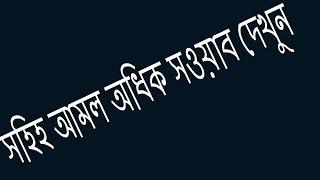 Bangla islamic quran book that teachs muslim to muslim about of life|| bangla islamic waz 2017
