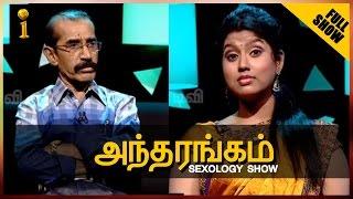 I Antharangam Sexology Full Show || 03-10-14 || Interactive TV