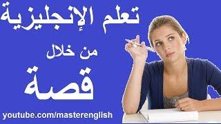 (18) تعلّم اللغة الإنجليزية من خلال قصة ومسلية بالصوت والصورة: Tell Me About Your Job