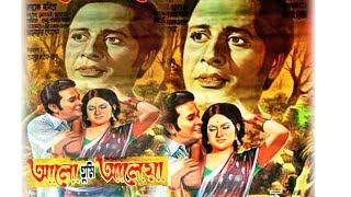 Alo Tumi Aleya Full Bangla Movie By Razzak And Bobita