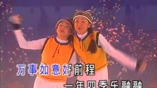 庄群施 & 金燕子【三星拱照喜迎春】万年红 (粤语:富贵花开万年红)