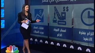 من المستفيد من القطاع العقاري في مصر بعد تعويم الجنيه ؟