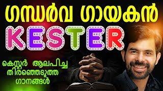Most Beautiful Christian Devotional Songs | Malayalam Christian Devotional Songs