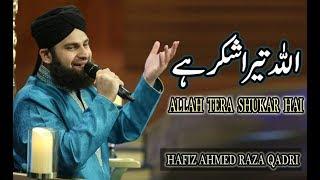 ALLAH Tera Shukar Hai | Hafiz Ahmed Raza Qadri | 27 Iftar Transmission | Ramadan 2018