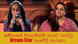 Samitha brought to tears by her own song during Dream Star Season 07 ( 12-03-2017 )