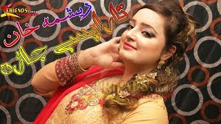 Reshma Khan Pashto New Songs 2018 Ta Rapase Jara Pashto New HD Songs 2018