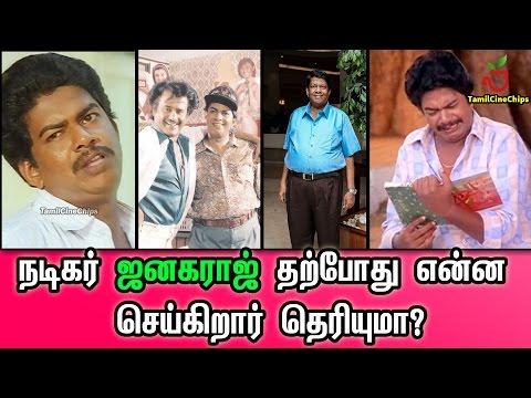 Xxx Mp4 நடிகர் ஜனகராஜ் தற்போது என்ன செய்கிறார் தெரியுமா Tamil Cinema News TamilCineChips 3gp Sex