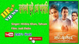 Lokkhi Sona I Rupkotha Tui To Amari I Hridoy Khan ft Tahsan from the film of Jodi Ekdin