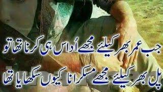 Best Udaas Shayari //New Best Sad poetry//Amazing best poetry//Heart touching Sad Shayari Urdu hindi