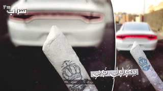 اغاني 2017| بيقولولي توبي - نسخه بطيء