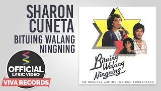 Sharon Cuneta — Bituing Walang Ningning [Official Lyric Video]