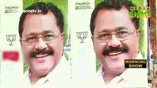 ചെറിയനാട് പഞ്ചായത്ത് | Chengannur Election