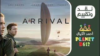 نقد وتقييم فيلم Arrival