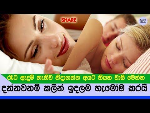 Xxx Mp4 රෑට ඇදුම් නැතිව නිදාගන්න අයට තියන පිස්සු හැදෙන වාසි මෙන්න Benefits Of Sleeping Without Clothes 3gp Sex