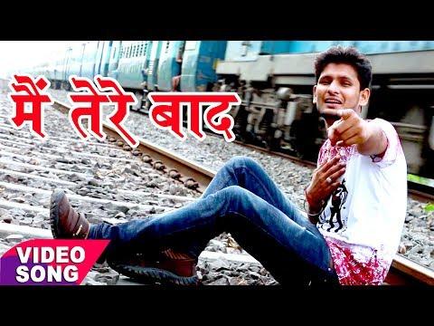Xxx Mp4 Latest Hindi Sad Song Mai Tere Baad मै तेरे बाद Shivesh Mishra Semi Hindi Sad Songs 2017 3gp Sex