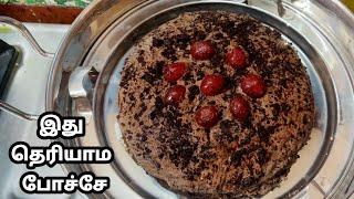 😍 கேக் செய்ய இட்லி பாத்திரம் போதும்   Amazing Cake Recipe Without oven, pressure Cooker    No oven