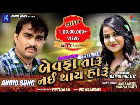 Xxx Mp4 Bewafa Taru Nai Thay Haru Jignesh Kaviraj Audio Song New Gujarati Song 2018 3gp Sex